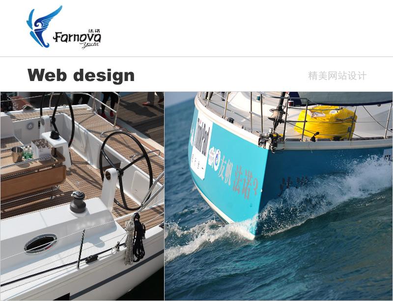 游艇行业企业公司网站精美设计网站开发定制 html5 css3 ajax
